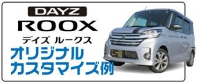DAYZ ROOX デイズ ルークス オリジナルカスタマイズ例