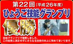第22回(平成26年度)ひょうご技能グランプリ優勝
