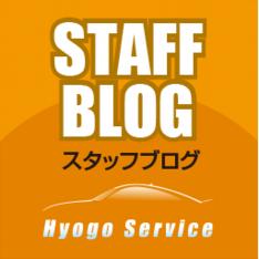 兵庫サービス スタッフブログ