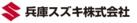 兵庫スズキ株式会社